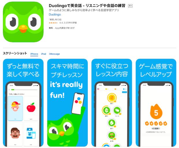 Duolingo【ゲーム感覚で英文法が学べる英語学習アプリ】