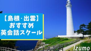 島根・出雲市内で質の高い英会話スクールを5選紹介!【特徴別】