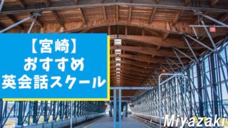 宮崎エリアで質の高い英会話スクールを6選紹介【大人・子供向け】