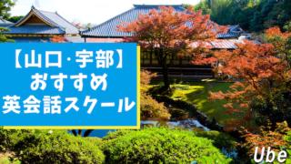 山口県・宇部市の英会話スクールを大人・子ども別に紹介!【7選】