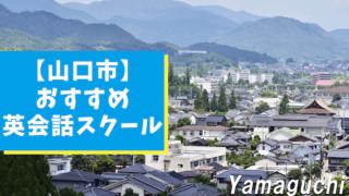山口県・山口市内で質の良い英会話スクールを紹介!【6選】