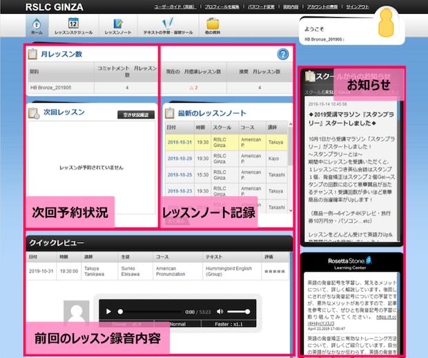 3. 独自のオンラインシステムで効果的な発音の復習が可能