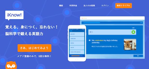 iKnow!【TOEICコースで単語学習が行えるおすすめアプリ】