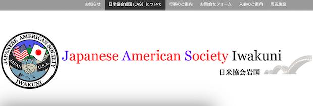 2. 日米協会岩国(JAS)【岩国基地内のネイティブが英会話を指導】