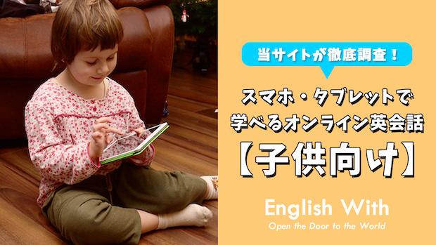 スマホ・タブレットで受講できる!子供向けオンライン英会話スクール