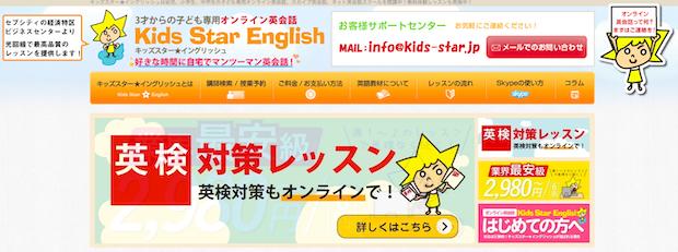 Kids Star(キッズスター)
