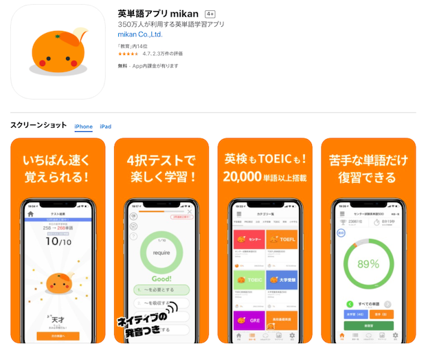 mikan【ゲーム感覚で学べるおすすめ単語学習アプリ】