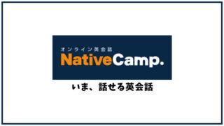 ネイティブキャンプ【オンライン英会話】