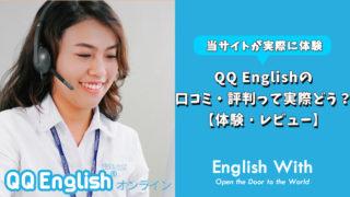 QQ Englishの英会話レッスンって実際どう?【体験レビュー】