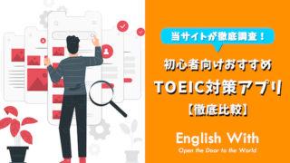 【TOEIC対策】使いやすい初心者向けおすすめ学習アプリを紹介!