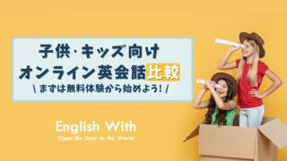 2021年最新!子供向けオンライン英会話をランキングで発表【16社】