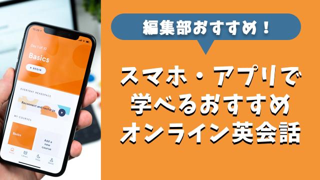 スマホアプリで学べるオンライン英会話
