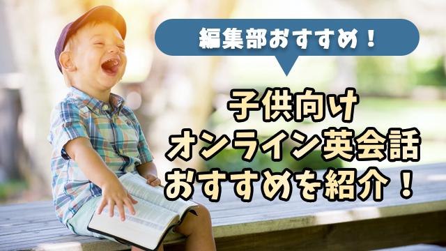 子ども向けオンライン英会話おすすめ