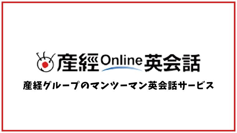 産経オンライン英会話【オンライン英会話】