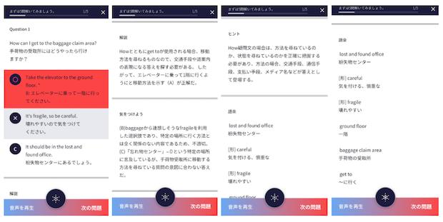 SANTA TOEIC:問題解説