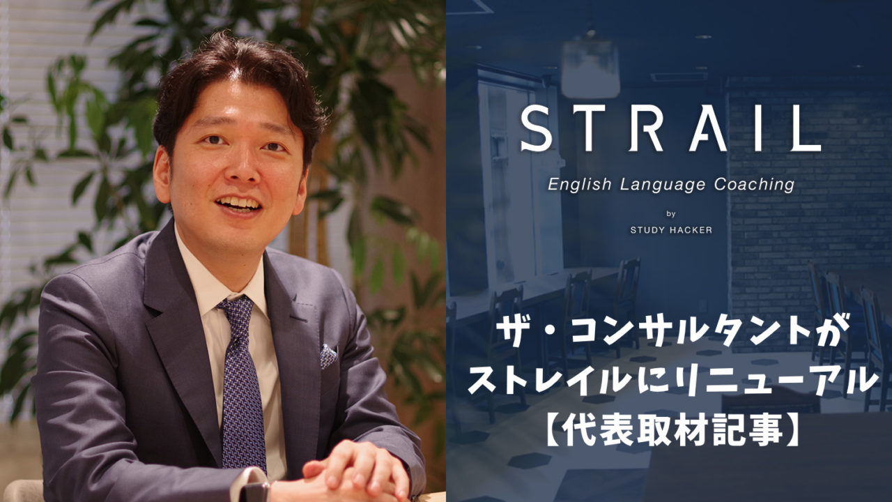 STRAIL代表の岡氏へインタビュー【高密度な英語コーチング】