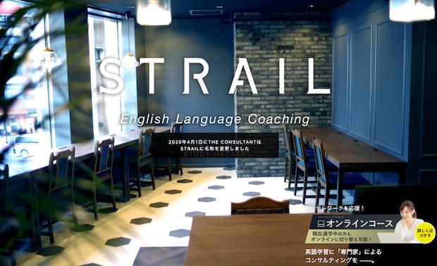 STRAIL(ストレイル)はどんな英語コーチングスクール?