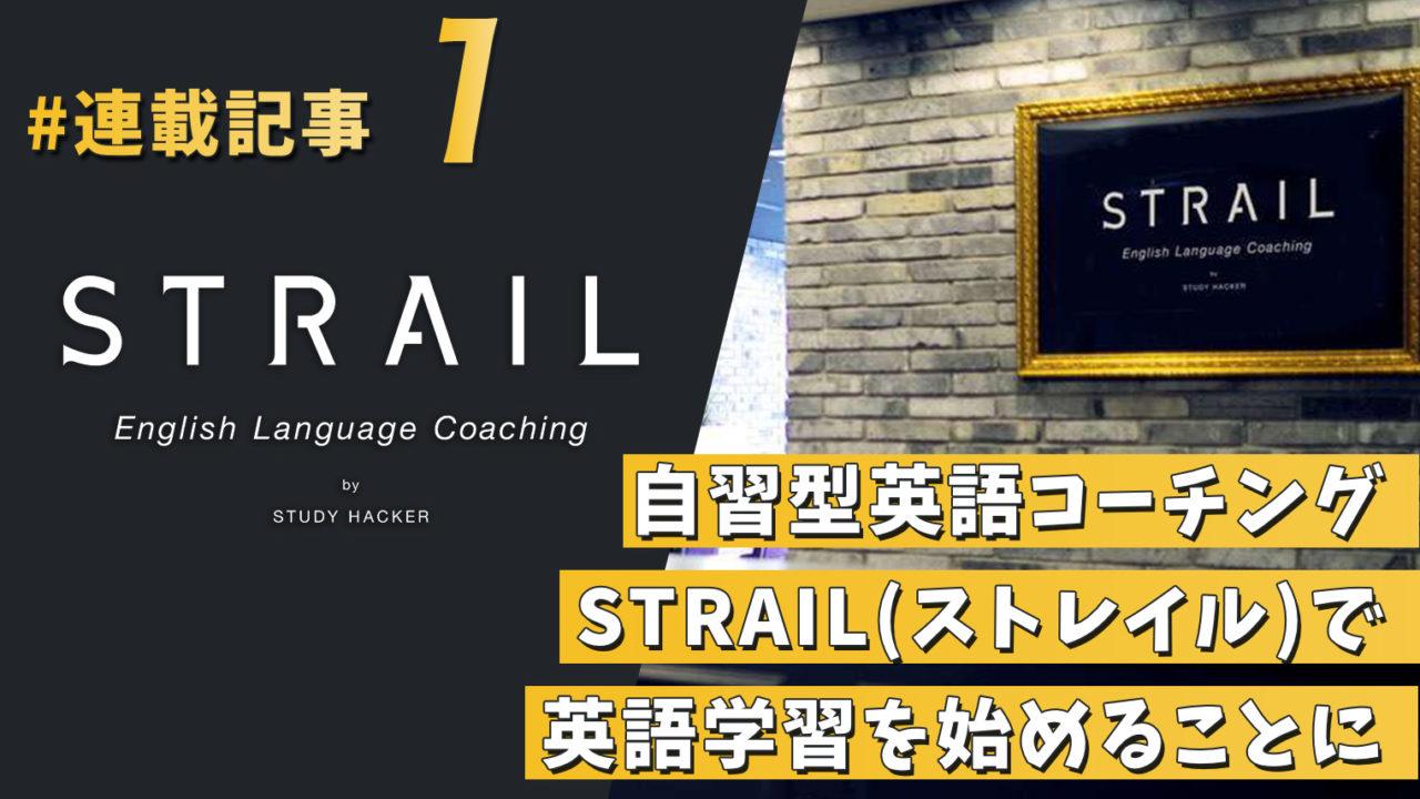 【ストレイル体験連載①】STRAILで英語学習を始めることにした。