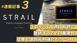 【ストレイル体験連載②】STRAILでの英語学習1週目が終了。継続の重要性・成果と課題が明確に。