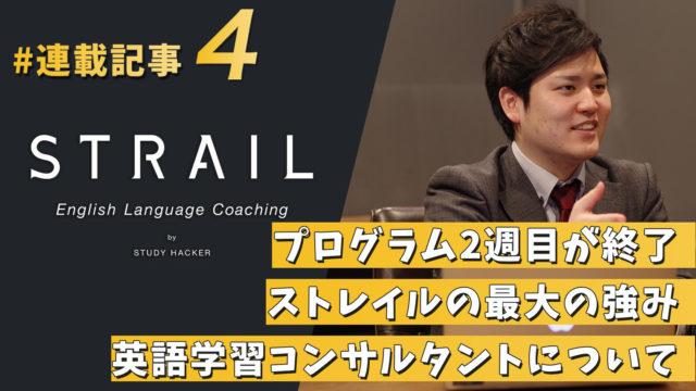 【ストレイル体験連載④】STRAILの強みである英語学習コンサルタントについて書いてみようと思う。