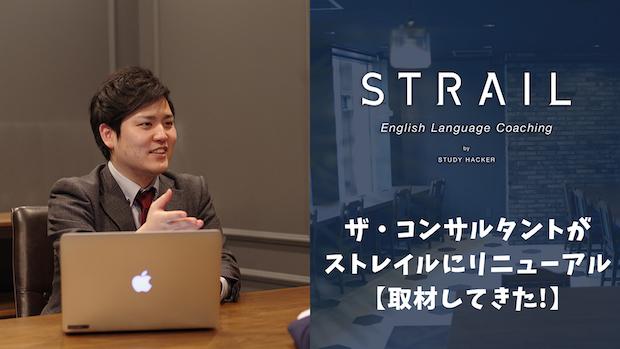 【英語コーチングをより高密度に】ストレイルのスクール情報まとめ