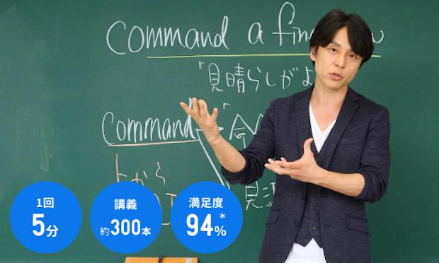 スタディサプリ:関先生の神授業