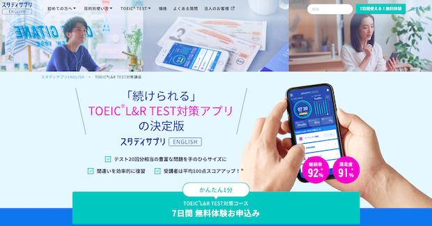 スタディサプリ【TOEIC対策コースも用意されている有名英語学習アプリ】