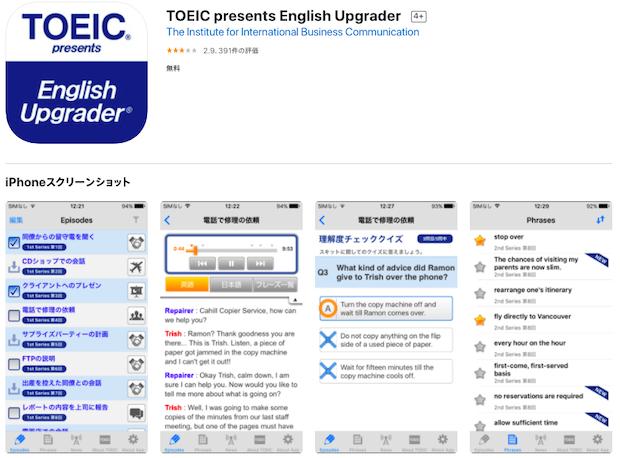 TOEIC Upgrader【TOEIC公式が作ったリスニング学習アプリ】