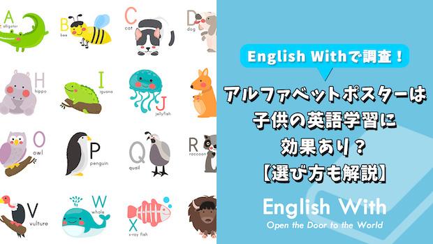 子供用のアルファベットポスターは英語学習に効果あり?【選び方解説】