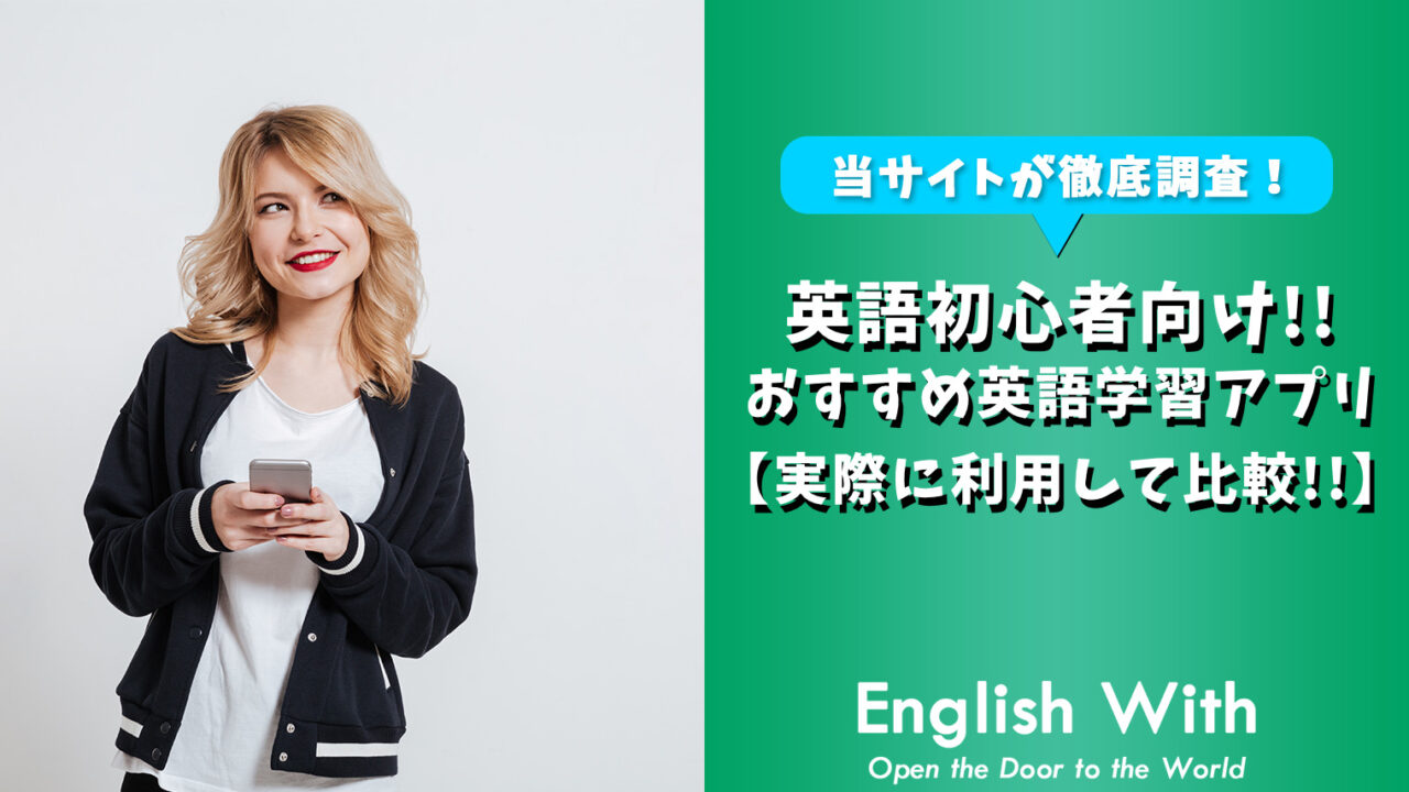英会話初心者でも始めやすい!おすすめ英語学習アプリを紹介【7選】