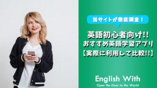 【英会話初心者でも始めやすい】おすすめ英語学習アプリを紹介!