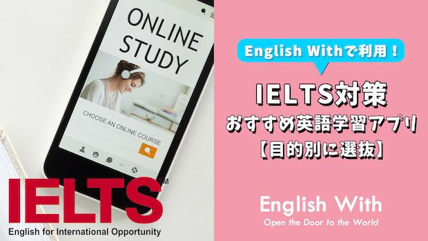 【IELTS対策ができる】おすすめ英語学習アプリを目的別に紹介!