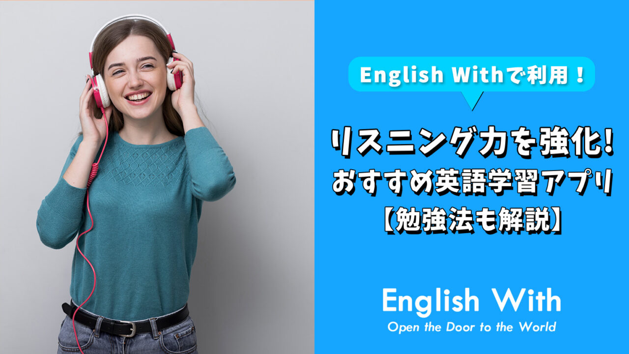リスニング力向上におすすめの英語学習アプリを紹介【10選】
