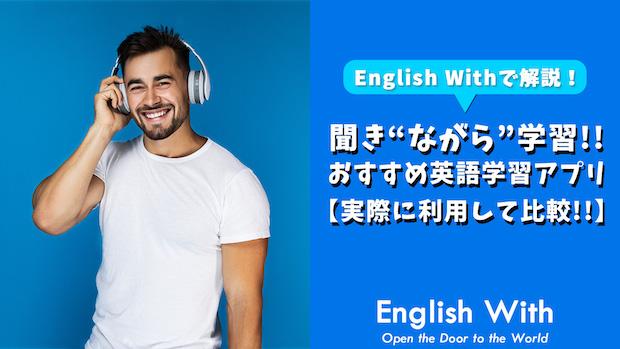 【英語の聞き流しができる】おすすめ学習アプリを厳選して紹介!
