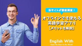 【オフラインでサクサク使える】おすすめ英語学習アプリを紹介!