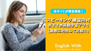 スピーキングの練習ができる!おすすめ英語学習アプリ【8選】