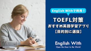 【TOEFL対策に使える】おすすめ英語学習アプリを目的別に紹介!