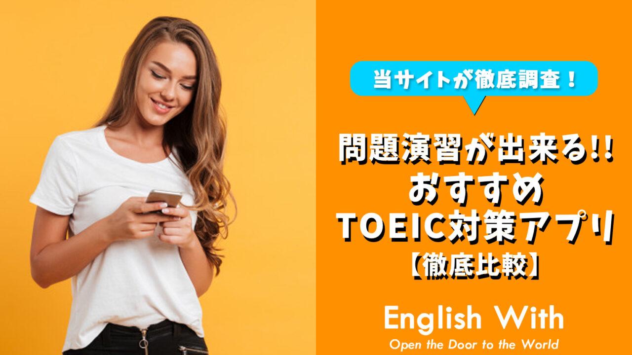 TOEIC問題演習に使える!おすすめ英語学習アプリを紹介【8選】