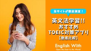 TOEICで必要な英文法が学べる!おすすめ英語学習アプリを紹介【8選】