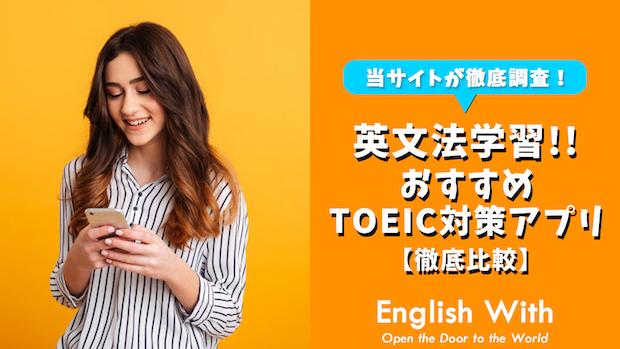 【TOEICで必要な英文法が学べる】おすすめ英語学習アプリを紹介!