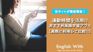 【通勤時間を活用する】おすすめできる英語学習アプリを紹介!