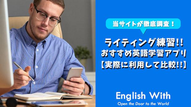 【ライティング力を身につける】使いやすい学習学習アプリを紹介!