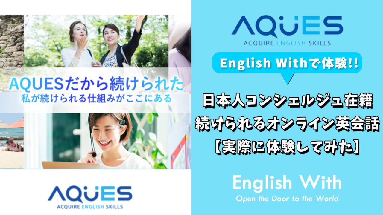 オンライン英会話AQUES(アクエス)を体験受講【実際どう?】