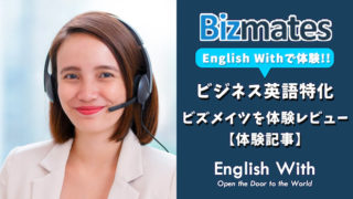 オンライン英会話のBizmatesを徹底解説!【評判・口コミ】