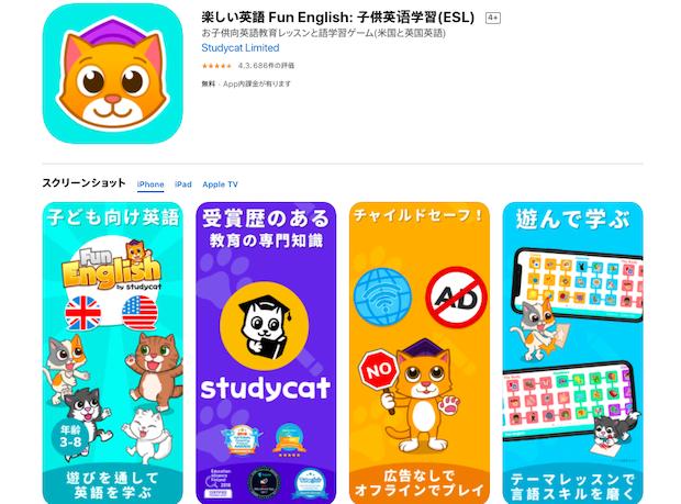Fun English 英語学習