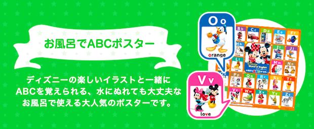ディズニー英語システムのABCポスター【無料】