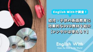 子供の英語教育に効果的なDVD教材を紹介【レンタルして使える?】