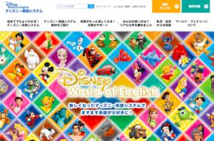 ディズニー英語システム(DWE)の基本情報