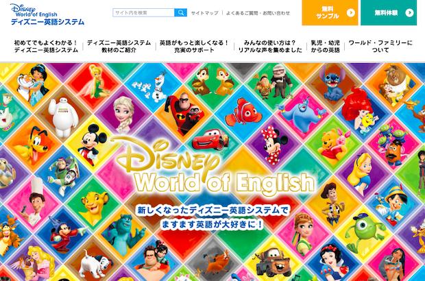 ディズニー英語システム(DWE)