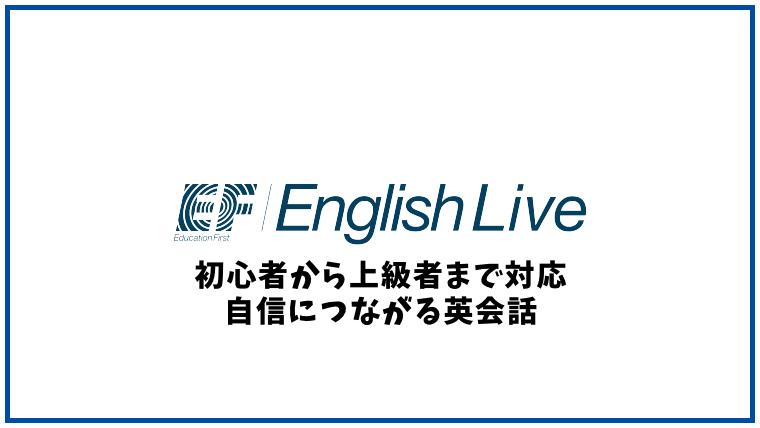 EFイングリッシュライブ【オンライン英会話】